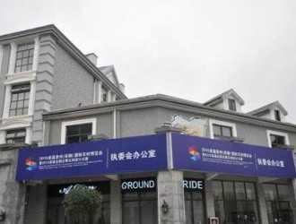首届贵州(安顺)国际石材博览会10月下旬举行