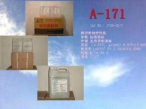 求购硅烷偶联剂A-171