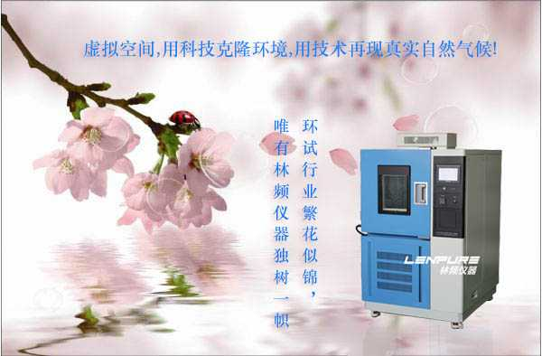 GB/T2423.2-2008高低温交变湿热试验箱