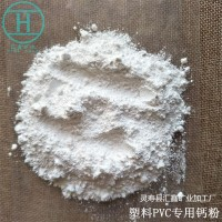 pvc专用碳酸钙