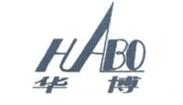 河北华博精细化工有限公司