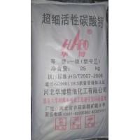 超细活性碳酸钙