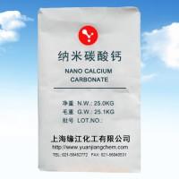 胶粘剂用纳米碳酸钙 活性纳米碳酸钙