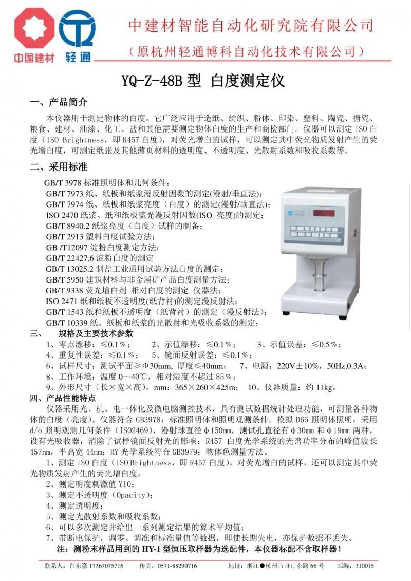 YQ-Z-48B型 数码白度测定仪[轻通博科].pdf_1